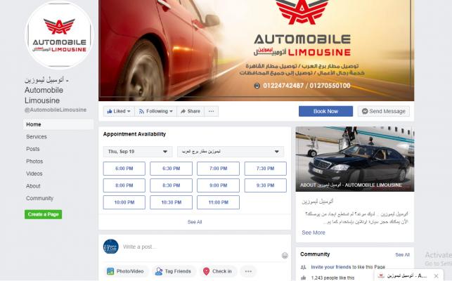 صفحة أوتومبيل ليموزين على صفحة الفيسبوك